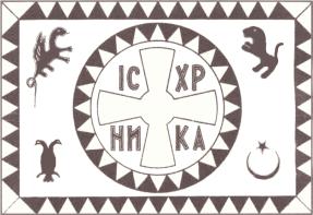 Семејно Знаме.png